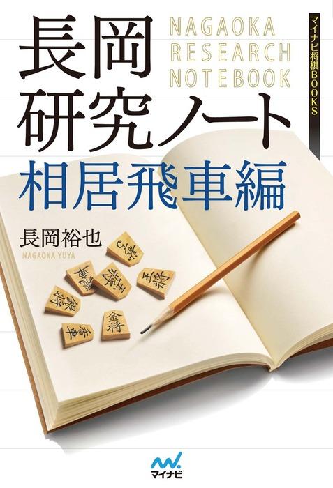 長岡研究ノート 相居飛車編拡大写真