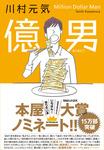億男-電子書籍