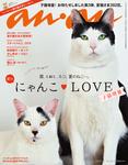 anan (アンアン) 2016年 7月27日号 No.2013-電子書籍