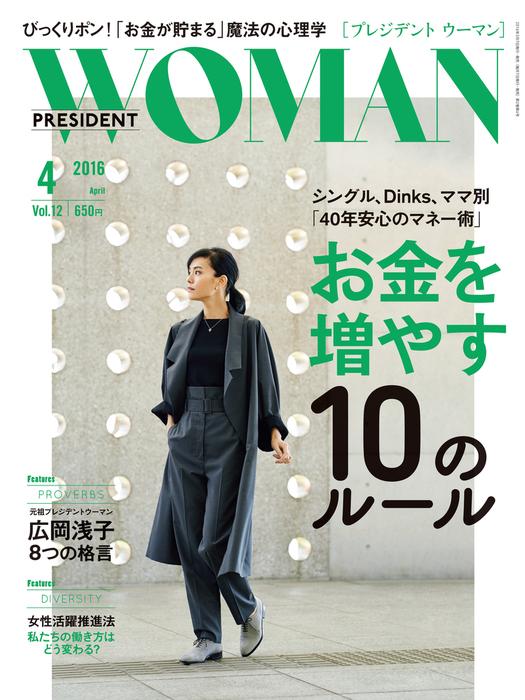 PRESIDENT WOMAN 2016年4月号拡大写真