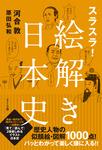 スラスラ!絵解き日本史-電子書籍