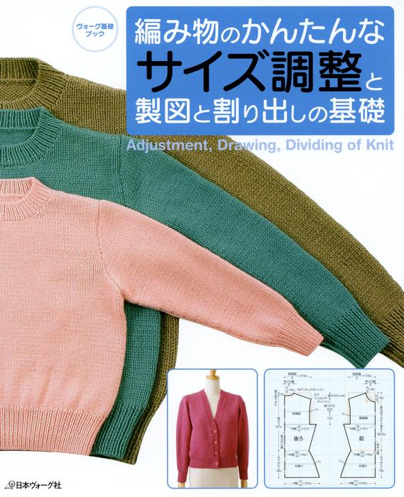 編み物のかんたんなサイズ調整と製図と割り出しの基礎拡大写真