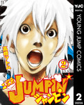 二次元JUMPIN' 2-電子書籍