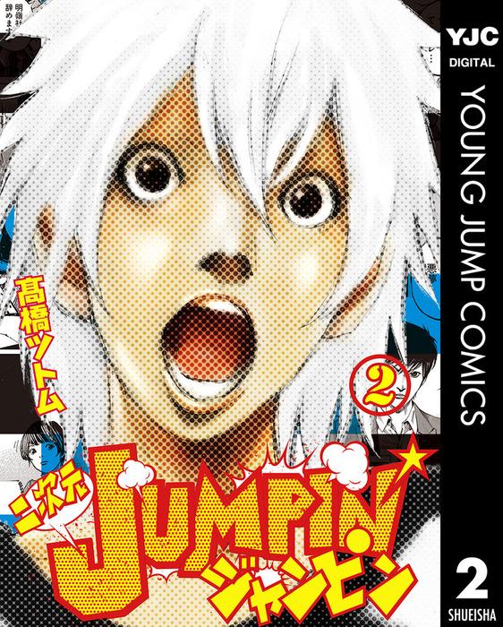 二次元JUMPIN' 2拡大写真