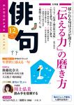 俳句 27年12月号-電子書籍