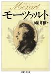 モーツァルト-電子書籍