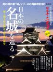 男の隠れ家 別冊 日本の名城を巡る-電子書籍