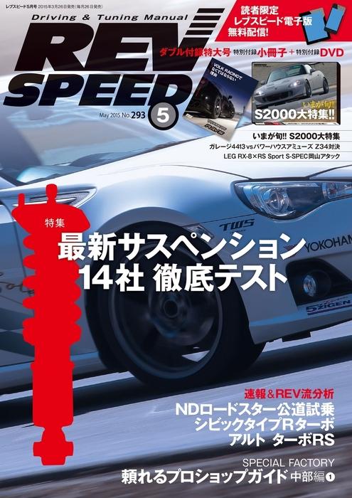 REV SPEED 2015年5月号拡大写真