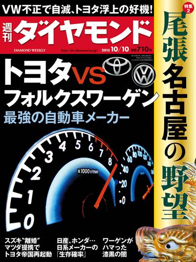 週刊ダイヤモンド 15年10月10日号-電子書籍