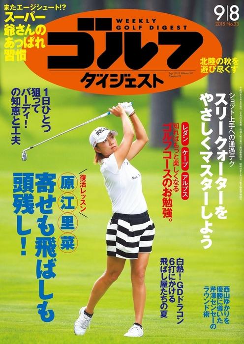 週刊ゴルフダイジェスト 2015/9/8号拡大写真
