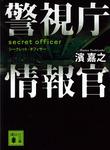 警視庁情報官 シークレット・オフィサー-電子書籍