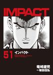 インパクト 51-電子書籍