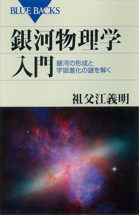銀河物理学入門 銀河の形成と宇宙進化の謎を解く-電子書籍-拡大画像