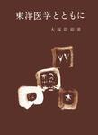 東洋医学とともに-電子書籍