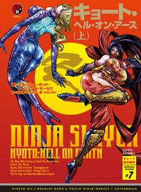 ニンジャスレイヤー第2部-7 キョート・ヘル・オン・アース(上)-電子書籍