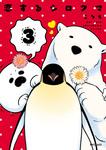 恋するシロクマ 3-電子書籍
