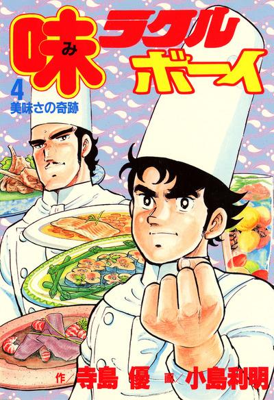 味ラクルボーイ (4)-電子書籍