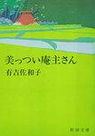 美っつい庵主さん-電子書籍