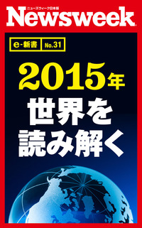 2015年 世界を読み解く(ニューズウィーク日本版e-新書No.31)