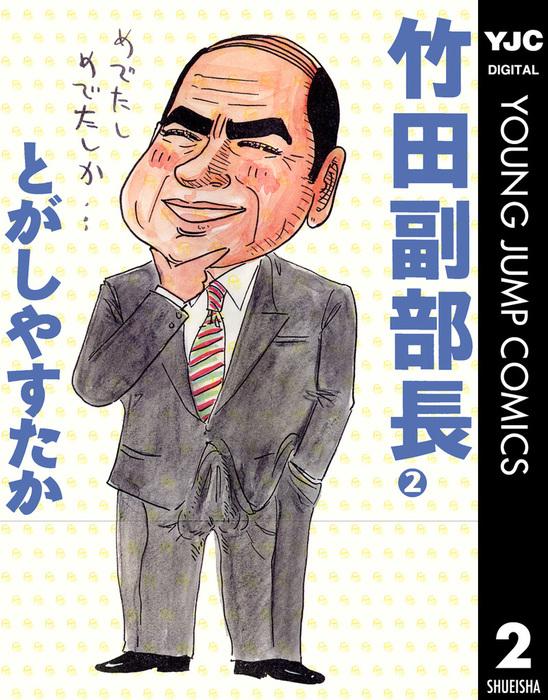 竹田副部長 2-電子書籍-拡大画像