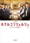 小説版 ホテルコンシェルジュ 上-電子書籍