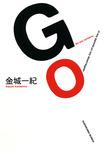 GO-電子書籍