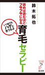 育毛セラピー-電子書籍