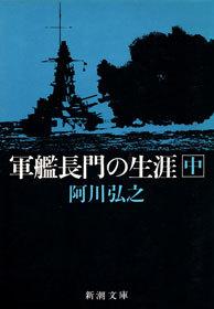 軍艦長門の生涯(中)
