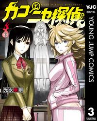 カコとニセ探偵 3-電子書籍