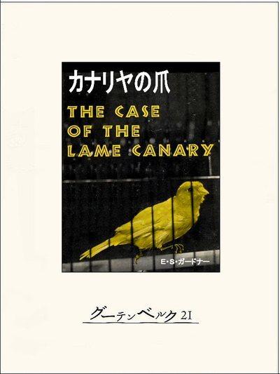 カナリヤの爪-電子書籍