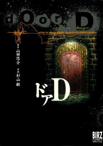ドアD-電子書籍-拡大画像