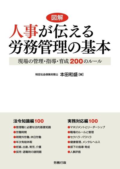 人事が伝える労務管理の基本-電子書籍