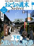 おとなの週末セレクト「下町うまいもん散歩」〈2017年5月号〉-電子書籍