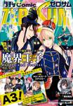 Comic ZERO-SUM (コミック ゼロサム) 2017年7月号[雑誌]-電子書籍