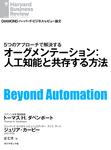 オーグメンテーション:人工知能と共存する方法-電子書籍