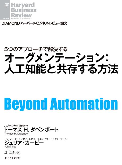 オーグメンテーション:人工知能と共存する方法-電子書籍-拡大画像