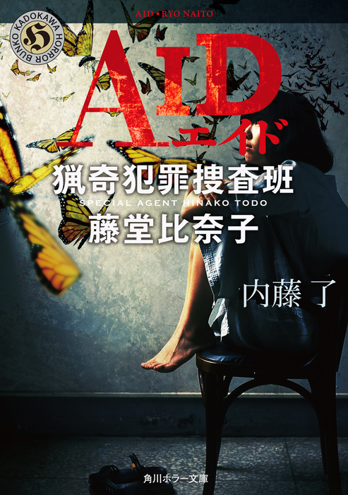 AID 猟奇犯罪捜査班・藤堂比奈子拡大写真