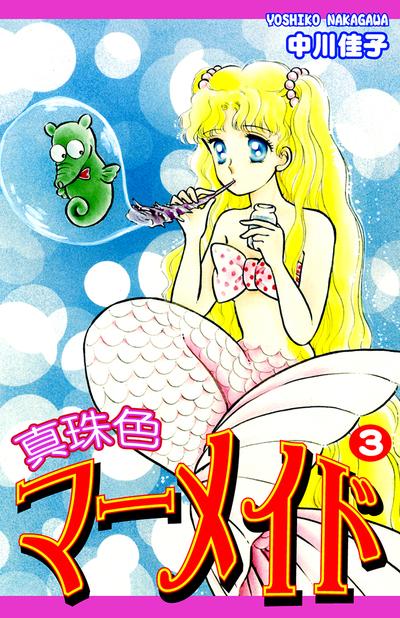 真珠色マーメイド(3)-電子書籍