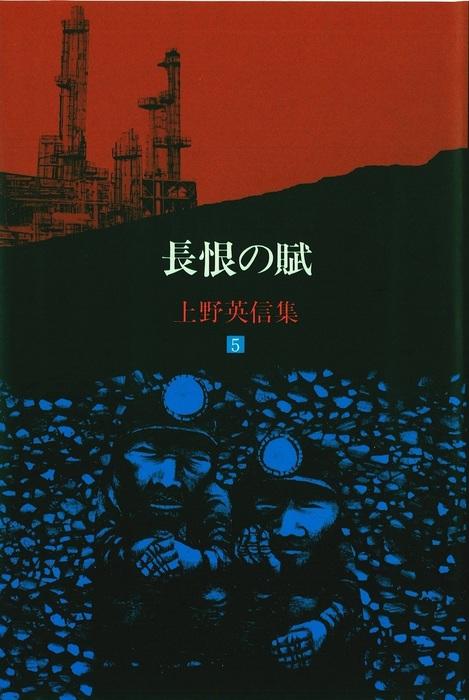 上野英信集・5 長恨の賦-電子書籍-拡大画像