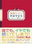 頑張らない英語学習法-電子書籍