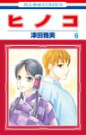 ヒノコ 6巻-電子書籍