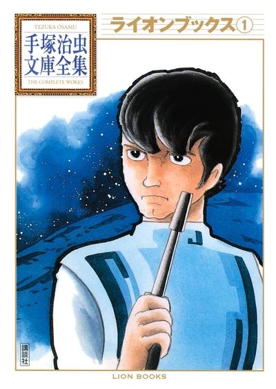 ライオンブックス 手塚治虫文庫全集(1)-電子書籍