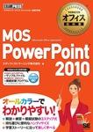 マイクロソフトオフィス教科書 MOS PowerPoint 2010-電子書籍