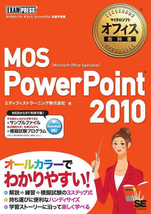 マイクロソフトオフィス教科書 MOS PowerPoint 2010拡大写真