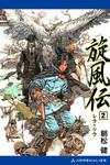 旋風伝 レラ=シウ(2)-電子書籍