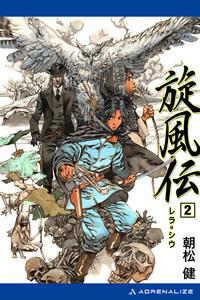 旋風伝 レラ=シウ(2)
