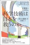 科学技術は日本を救うのか 「第4の価値」を目指して-電子書籍