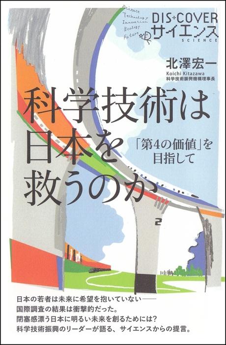 科学技術は日本を救うのか 「第4の価値」を目指して拡大写真