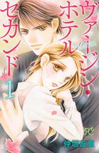 「ヴァージン・ホテル セカンド(プリンセス・コミックス プチプリ)」シリーズ