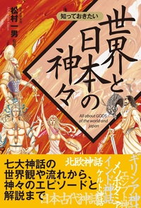 知っておきたい 世界と日本の神々